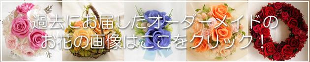 お届けしたオーダーメイドのお花の画像