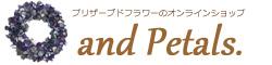 プリザーブドフラワーのオンラインショップ and Petals.