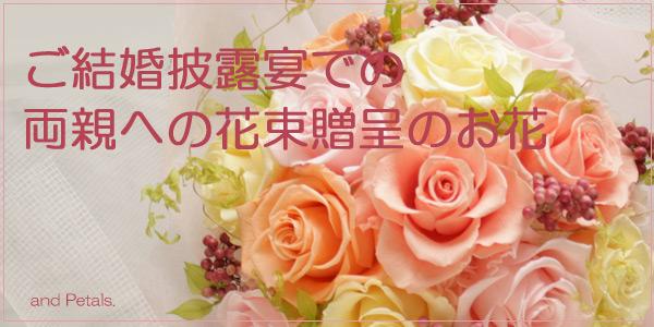 ご結婚披露宴でのご両親への花束贈呈のお花