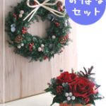 S109 Christmas Carol Wreath Set