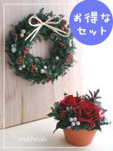 S109 Christmas Carol Wreath Set
