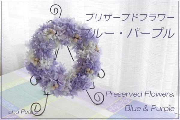 ブルー・パープルのプリザーブドフラワー