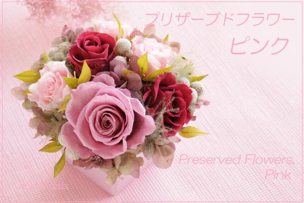 ピンクのプリザーブドフラワー