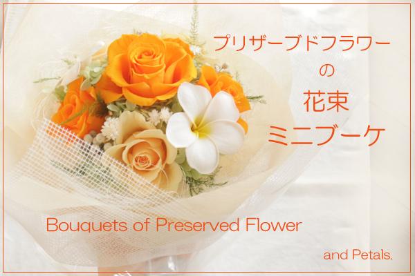 プリザーブドフラワーの花束 ミニブーケ
